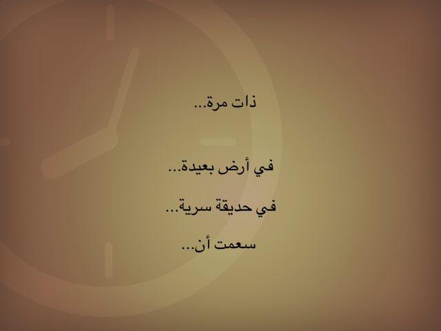 لعبة 15 by asma qarni