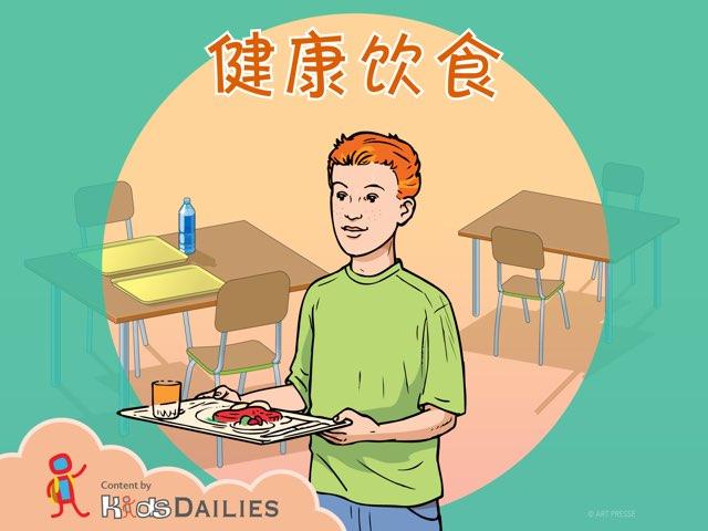 健康饮食小知识 by Kids Dailies