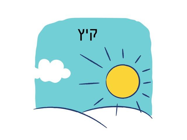משחק שיא קיץ by גיל גבאי