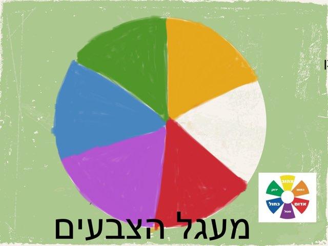 מעגל הצבעים  by אסתי כרמון
