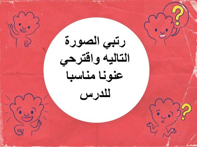 النفط  by Maram Al ahmadi