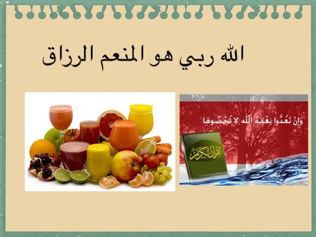 الله ربي المنعم الرزاق ١ by Nadia alenezi