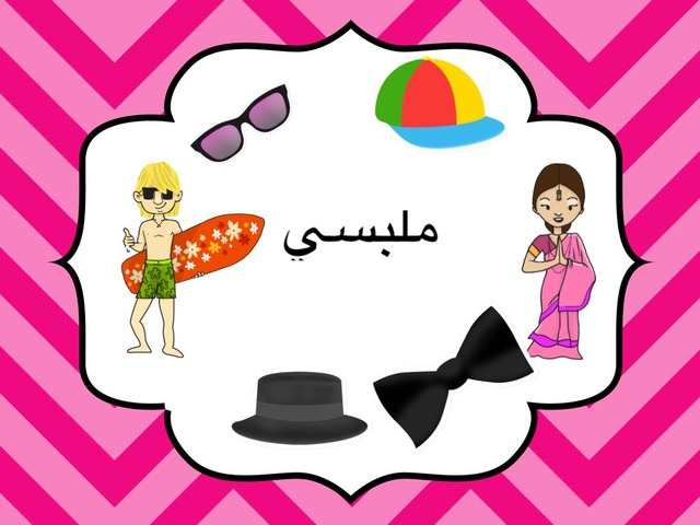الأسرية by ليان الشبلي