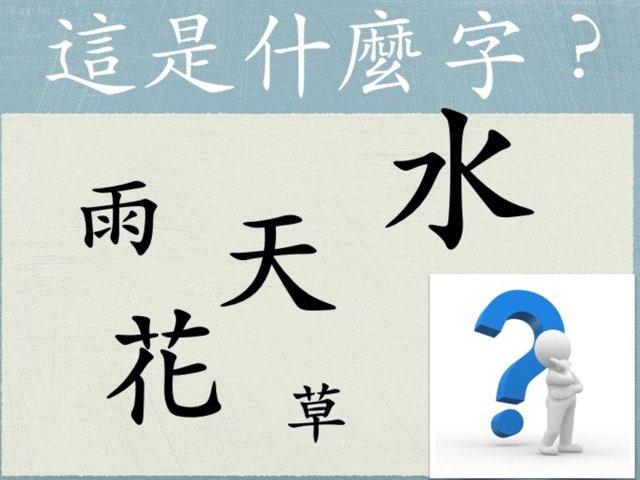 Rec-STP-認字遊戲 by Hui Ling Zhao