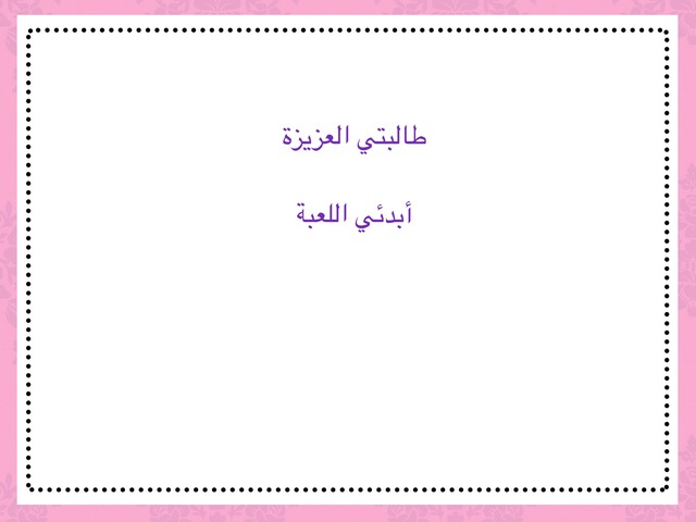 تحدي by ضحا أحمد