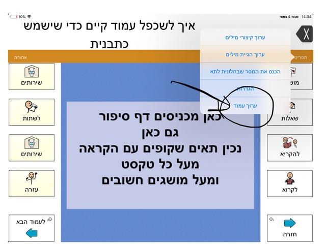 איך לשכפל עמוד בToucChat by Adi Ne'eman