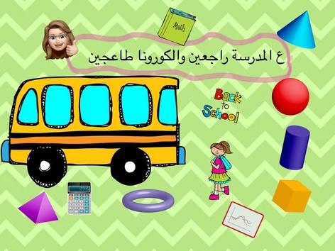 الثوامن by Nijmeh Math