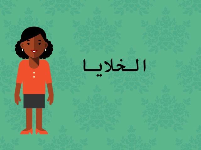 الخلايا  by Raneem Shodary