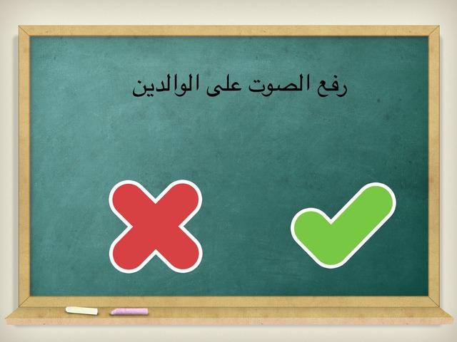 السلوك  الصحيح والخاطئ by حمده الزهراني