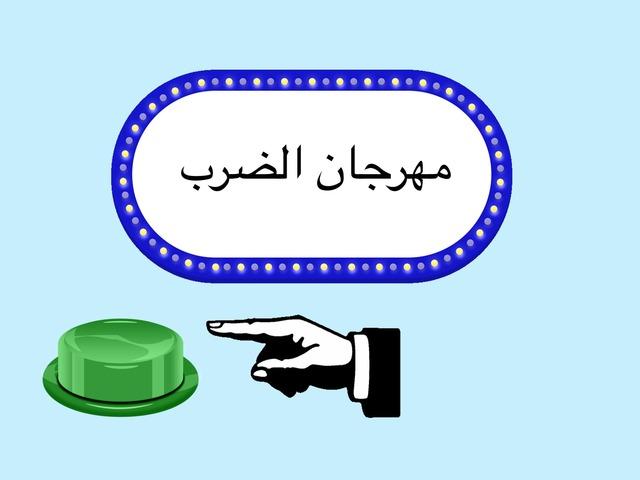 مهرجان الضرب  by المعلمه فردوس السادة