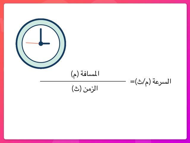 الفصل التاسع ١ by فتيل ايه