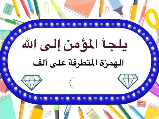 موقف. رحمة by Nagla Asy