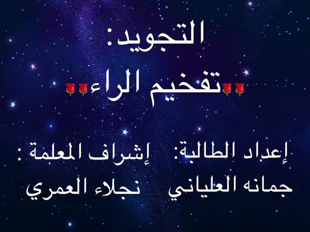 تفخيم الراء by jumanah hamdan