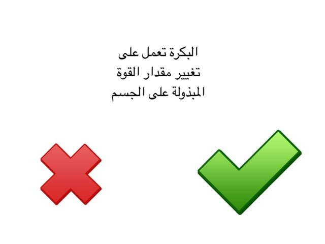 لعبة 88 by Safa Alosaif