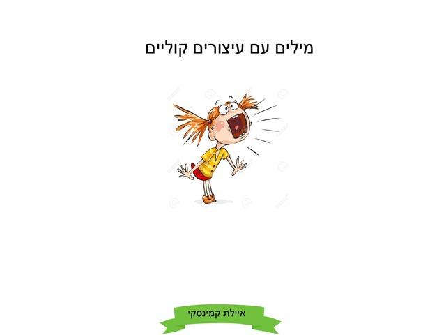 מילים עם עיצורים קוליים by Ayelet Levy Kaminsky
