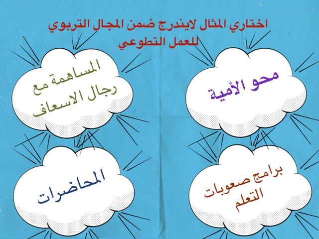 مجالات العمل التطوعي by Muneera Alhassan