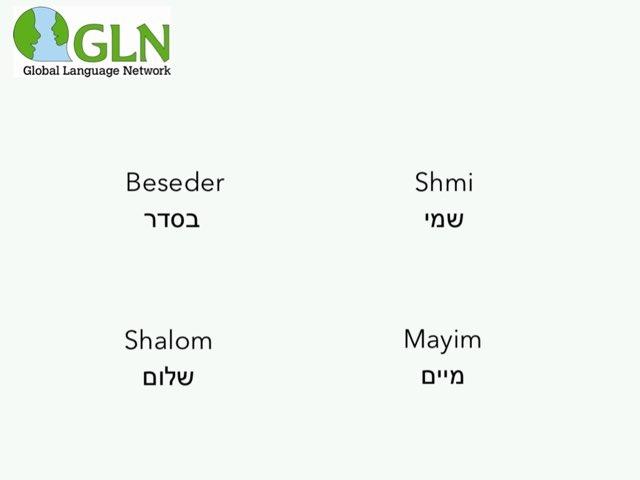 GLN Hebrew 1  by Adi Shaham