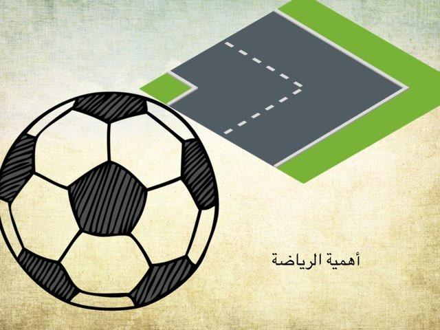 اللعب وامرح by وفاء البراهيم