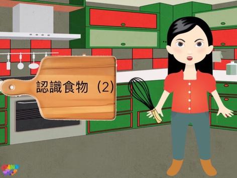 中文_食物(2) by Pui Wah Lo