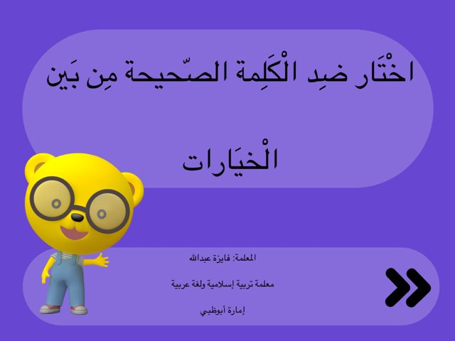تضاد by Faiza Abdulla