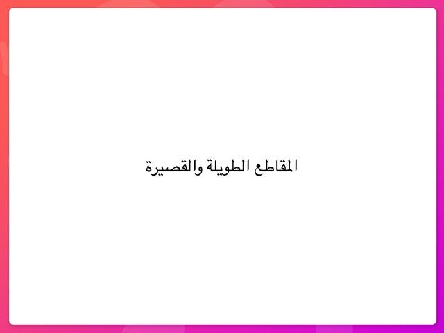 المقاطع by Nagham Ne'er