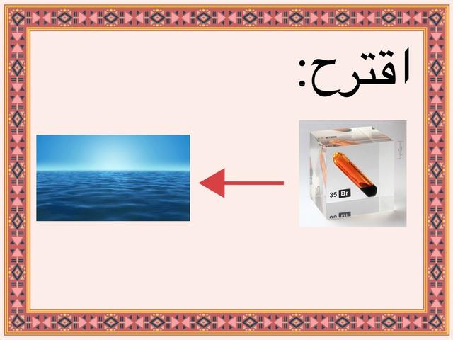 اقترح  by Mariam Zahran