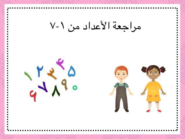 الأعداد من ١-٧ by Hana Abushah
