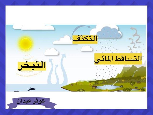 دورة الماء في الطبيعة by Kawthar Alsarraf
