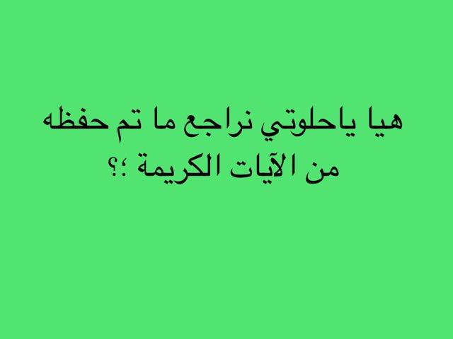 لعبة 62 by Nouf Try