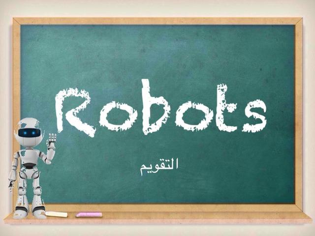 مبدعات الروبوت  by Refal Fahad