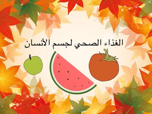 الغذاء الصحي by Areej Kateb