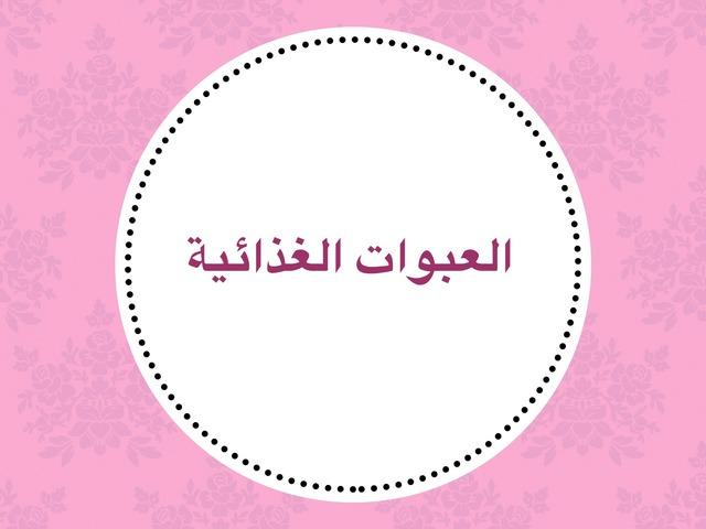 العبوات الغذائية by مريم العازمي