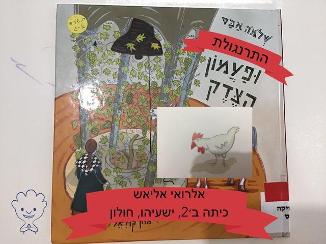 התרנגולת ופעמון הצדק by חגית אליאש
