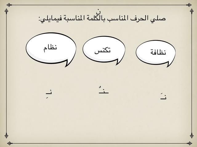 موقع الحرف من الكلمة  by بدريه محمد عامر