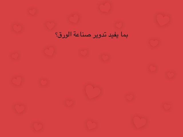 عجينة الورق ٢ by Najwa Ali