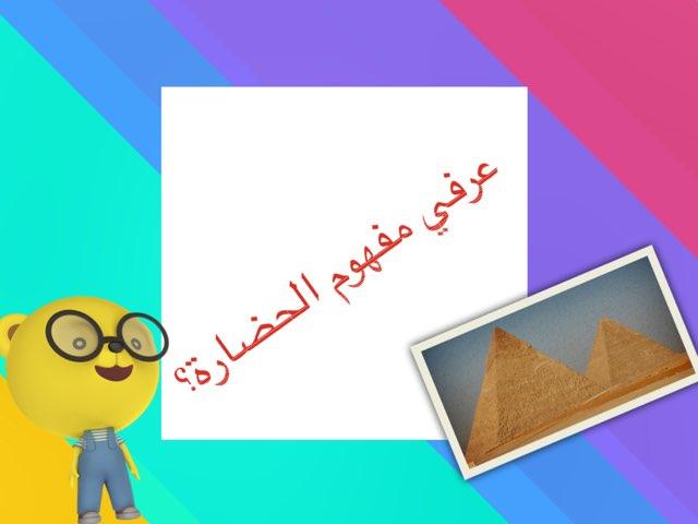 سادس درس التطور الحضاري by Anwar Alotaibi