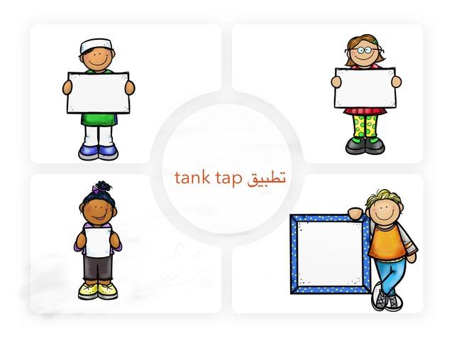 اختيار متعدد by عزوز Kaheld