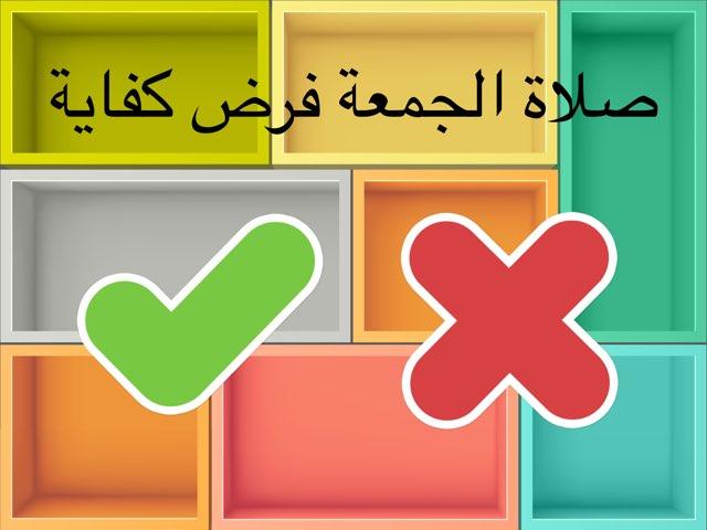 صلاة الجمعة وأثر ها في ترابط المجتمع by Dalal Al-rashidi