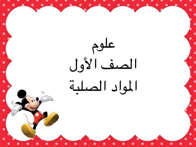سميرة العبدلي by ميمآ الزهراني