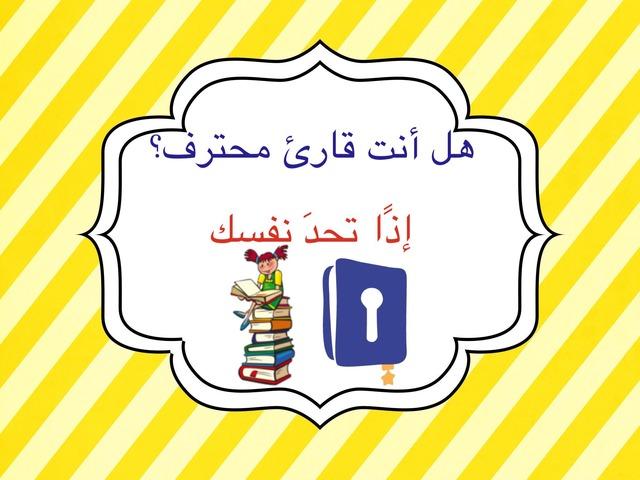 تحد نفسك مع القراءة by Areej Kateb