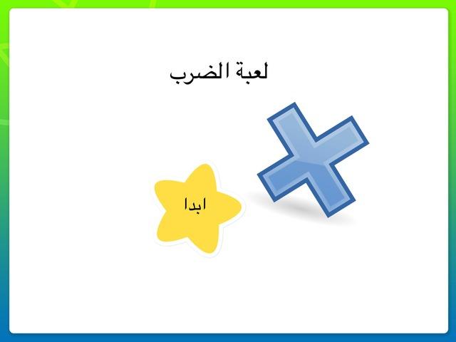 الضرب by Joud Alharbi