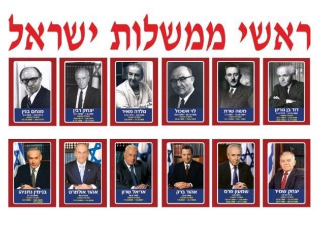 ראשי ממשלות ישראל by Sagit Feiner