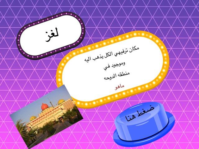 لغز by دلال الحمد