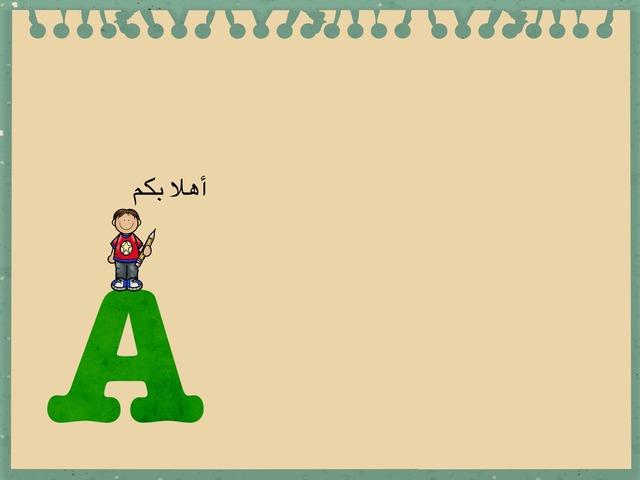 العب مع الرياضيات by منى علي الحضريتي