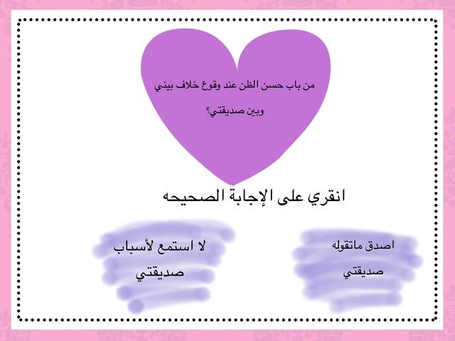 حسن الظن by بدور الشمري