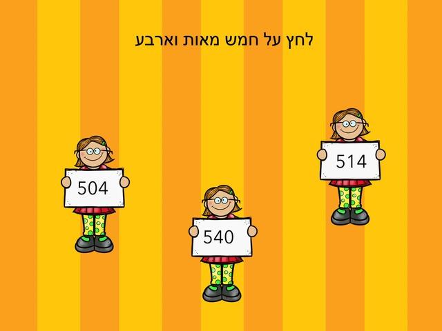 זיהוי מספרים 500-600 by דבי דיבון