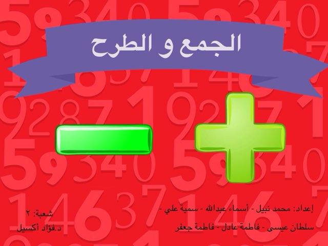 الجمع و الطرح للصف لأول  by Mohamed Alshurooqi