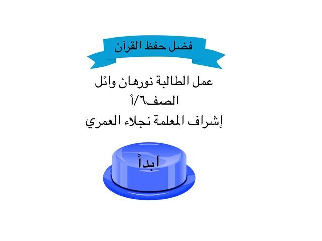 فضل حفظ القرآن by نورهان وائل