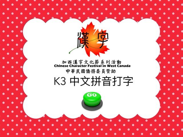K3中文拼音打字 by Union Mandarin 克
