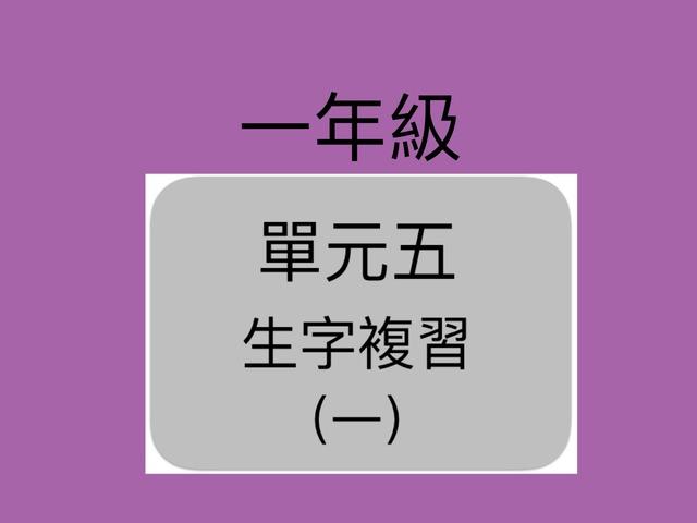 一年級 單元五 生字練習 (一) by Primary Year 2 Admin